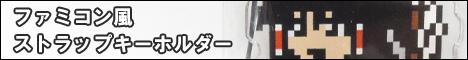 ファミコン風ストラップキーホルダー
