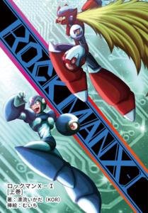 ロックマンX-I(上巻)